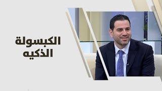 د. محمد رشيد - الكبسولة الذكيه