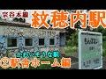 【秘境駅】宗谷本線W56紋穂内駅②駅舎ホーム編