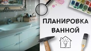 видео Ремонт туалета в панельном доме: бюджетный или косметический, последовательность