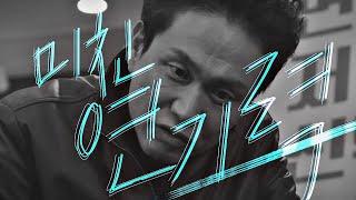 [미친 연기력] 오정세(OH JUNG SE), 범상치 …