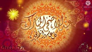تهنئة عيد الاضحى المبارك كل عام وانتم بخير