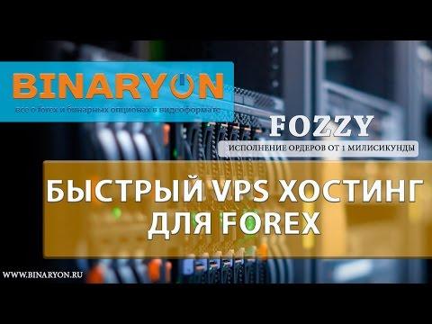 Vps хостинг для форекс, Fozzy лучший Vps сервер для торговли на Forex