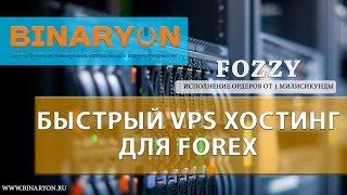 vps хостинг для форекс, Fozzy лучший vps сервер для торговли на forex(ФОРЕКС ЧУЖИМИ РУКАМИ : http://forex-partner.info/ Вы научитесь ИЗВЛЕКАТЬ ПРИБЫЛЬ , используя сигналы успешных трейдеров..., 2015-05-08T18:35:31.000Z)
