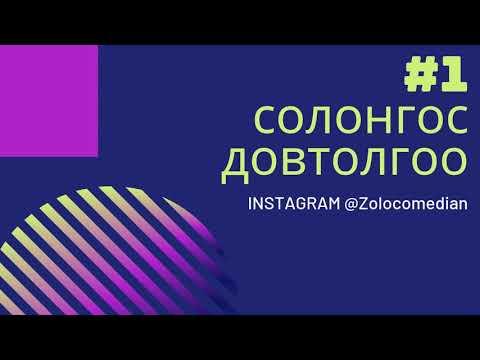 Солонгос Довтолгоо| Zolo Show #1
