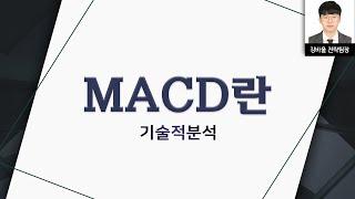 기술적분석 - 보조지표 MACD란?