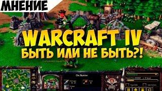 Warcraft 4 Быть или не быть!?