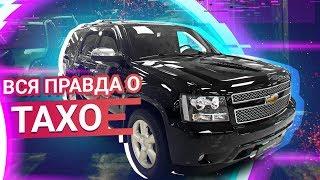Chevrolet TAHOE обзор АМЕРИКАНЦА по РУССКИ!