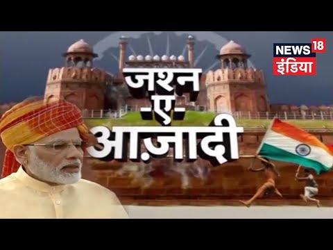 जश्न - ए - आज़ादी - पीएम मोदी ने लाल किले पर फहराया झंडा - News18 India