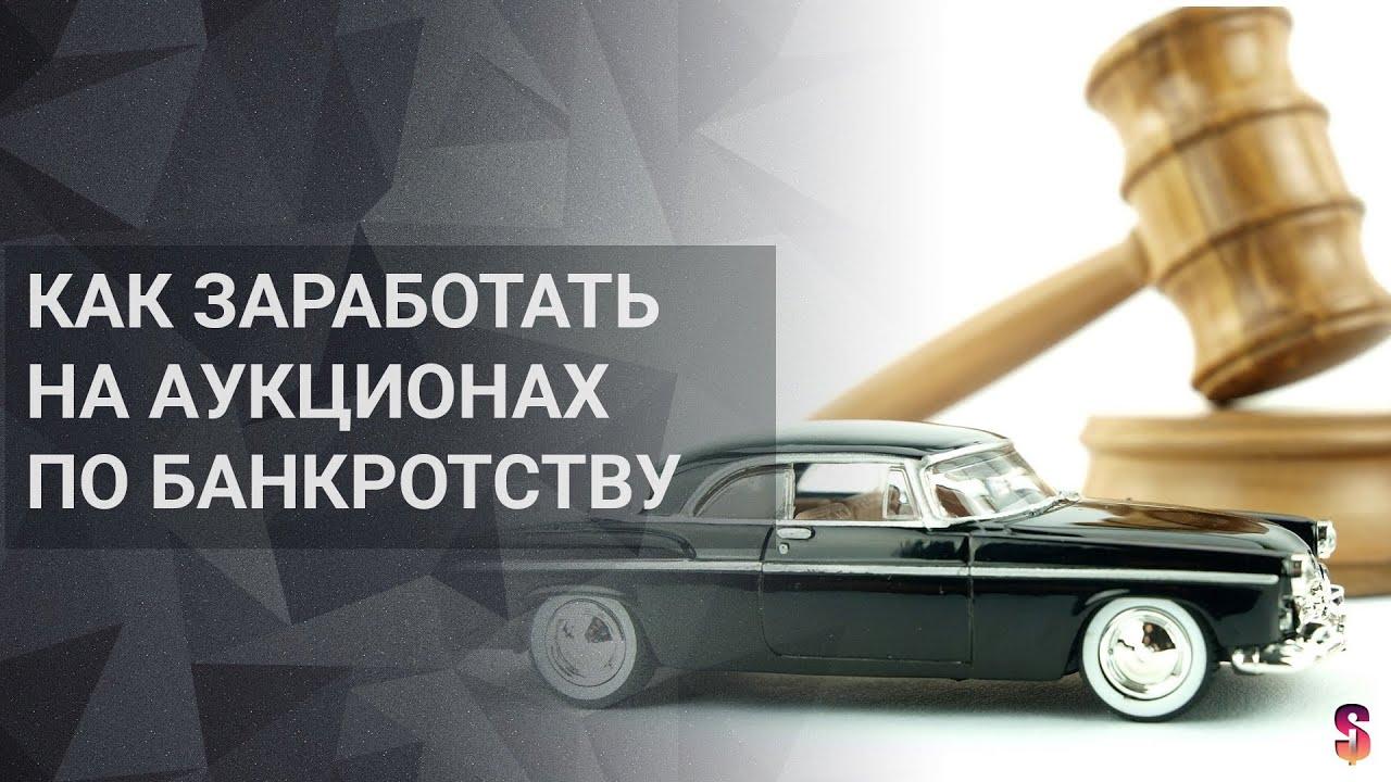 аукционы по банкротству автомобиль