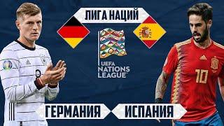 Германия Испания Кто выиграет матч