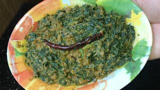লাউ শাক দিয়ে শুটকি মাছের ভরতা||Bottle Ground leaves with Dry fish||Sutki mach diye lau sak vorta