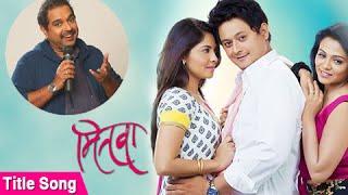 Mitwaa - Title Song by Shankar Mahadevan - Marathi Movie - Swapnil Joshi, Sonalee Kulkarni