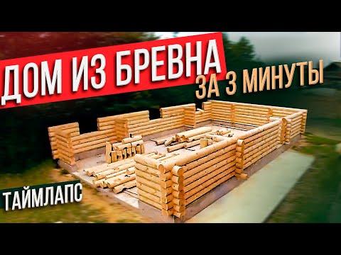 Строительство дома из бревна за 3 минуты | Таймлапс | Сергей Лодыга