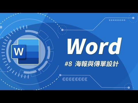 Word 基礎教學08:Word 也可以設計精美的傳單與海報喔!