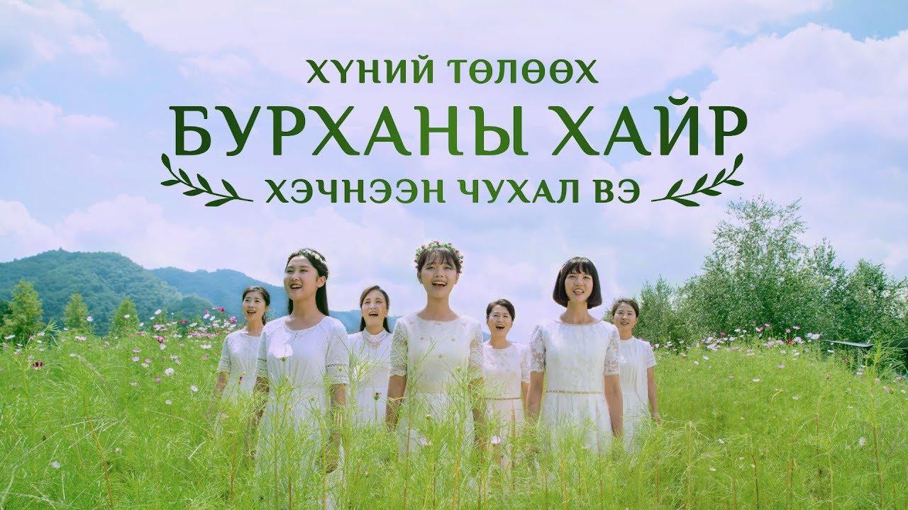 """Magtan duu 2019 MV """"Хүний төлөөх Бурханы хайр хэчнээн чухал вэ"""" solongos duu (Lyrics)"""