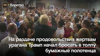 Трамп кинул в толпу бумажные полотенца. Это была гуманитарная помощь для Пуэрто-Рико