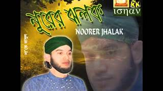 Bangla Naat he rasul bujhina ami Islamic song by Husaain Noori
