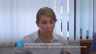 Спасти Андрея Новичкова: главы фракций горсовета призывают одесситов подписать электронную петицию