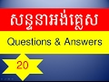 Learn English Khmer | Conversation on Questions and Answer