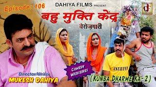 बहु मुक्ति केंद्र # Season-2  # Mukesh Dahiya # Haryanvi  Comedy # KDK # DAHIYA FILMS