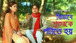 শ্বশুরকে পটানোর পরিকল্পনা | Comedy Part 06 | Bangla Natok 2018 | Ft Akhomo Hasan & Chaity