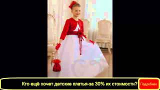 детская одежда нарядные платья(, 2014-04-16T18:10:31.000Z)
