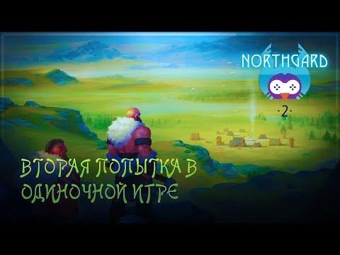 Попробуем одиночную игру еще разок 🦉 Northgard #2