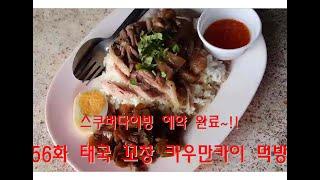 56화 태국 꼬창 바이크 투어 (feat.카우만카이 먹…
