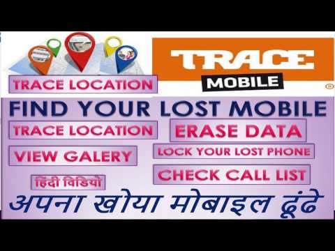 How To Find Mobile Phone Location Erase Data View List Age Remotely Control