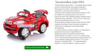 Электромобиль Jetem SWX детские игрушки(, 2016-07-05T17:13:55.000Z)