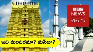 Amazing Architecture of India: Hindu Temples and Muslim Mosques looks same here (BBC News Telugu)