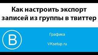 как настроить экспорт записей из группы Вконтакте в Twitter