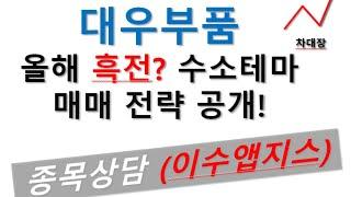 20/09/14일 #대우부품 올해 흑전? 수소테마? 매…