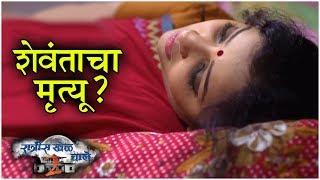 SHEVANTA To DIE In Ratris Khel Chale 2? | शेवंताचा मृत्यू? | Zee Marathi