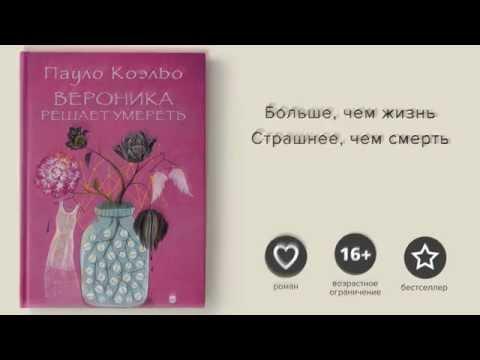 Пауло Коэльо, Вероника решает умереть / Paulo Coelho, Veronika decides to die
