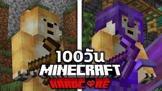 จะเกิดอะไรขึ้น!! ถ้าผมเอาชีวิตรอดในถ้ำเขียวชอุ่ม 100 วันใน Minecraft Hardcore