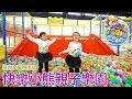 快樂小熊親子樂園 充氣球池 超大溜滑梯 旋轉氣球木馬玩具 用腳彈鋼琴 幼童遊樂園 兒童玩具 玩具開箱一起玩玩具Sunny Yummy Kids TOYs park