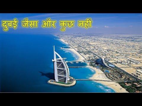 Amazing Facts About Dubai in hind | दुबई एक रहस्यमय शहर