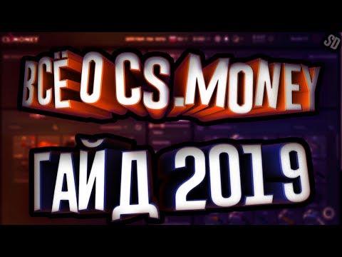 Полный гайд CS.MONEY 2019 | Как обмениваться | Пополнение Баланса | Покупка за реал | Скины с баном.