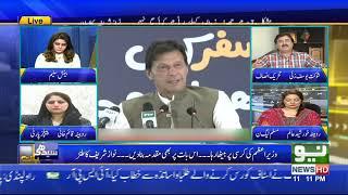 Seedhi Baat Beenish Saleem Kay Sath | Full Program | 23 May 2019 | Neo News