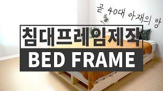 [폴라베어] 전실장 침실 공개와 초간단 침대 프레임 만…