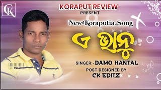 A BHANU || Singer - DAMO || New Koraputia Desia Song || Koraput Review || Dhemssa TV App