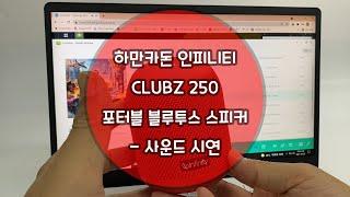 하만카돈 인피니티 CLUBZ 250 포터블 블루투스 스…