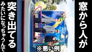 ピーターパンフォトロケの撮影方法~悪い例~【ジップン ズーム・ガイドツアー】