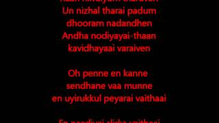 Idhazhil oru oram - The innocence of Love - Moonu ( 3 ) Lyrics