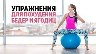 Упражнения для похудения бедер и ягодиц. [Superfit.me]