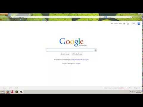 ทำ google เป็นหน้าแรก
