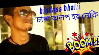 Bind ass bhaiii_ 2019bad boy (( Rap Assamese song and)) singer ksuum koilash