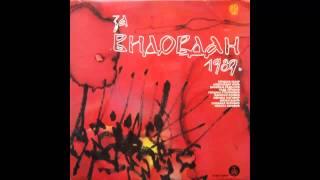 Aleksandar Ilic - Hej Milice - (Audio 1989) HD