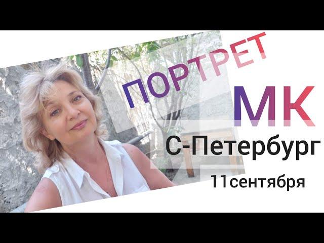 Основы РЕАЛИСТИЧНОГО ПОРТРЕТА.  МК в С-Петербурге 11 сентября